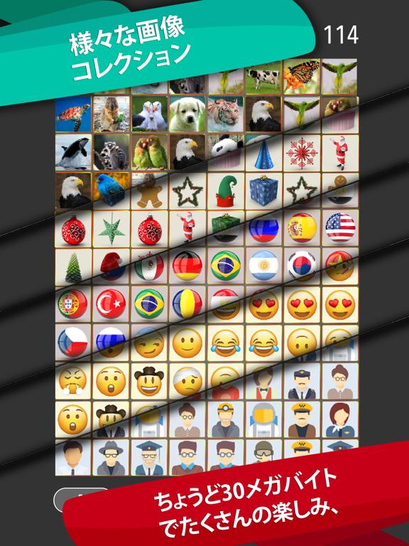 Onnect - ペアマッチングパズルのおすすめ画像5