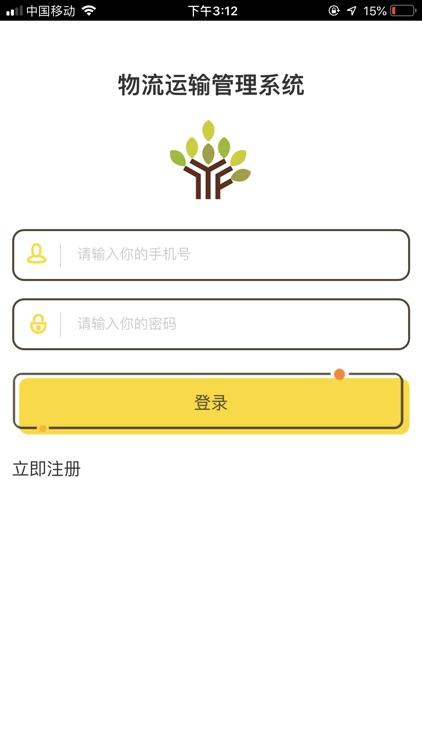 物运平台 screenshot-1