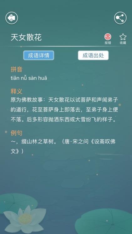 成语词典 - 中国拼音汉语成语字典 screenshot-5