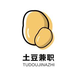 土豆兼职-在家兼职赚钱App