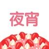 豆果宵夜-热辣宵夜菜谱