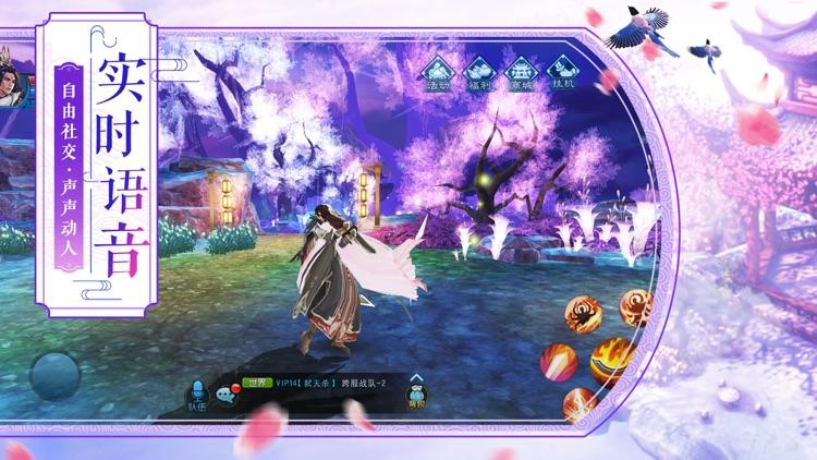 诛仙手游-新马版 screenshot-3