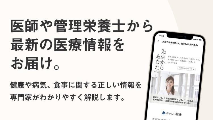 おいしい健康 screenshot-4