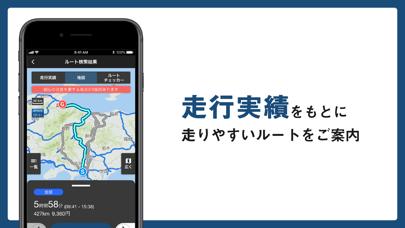 トラックカーナビ by NAVITIME ナビタイム ScreenShot3