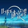 ロンドン迷宮譚 : 本格ミステリー×アイテム探しゲーム - iPadアプリ