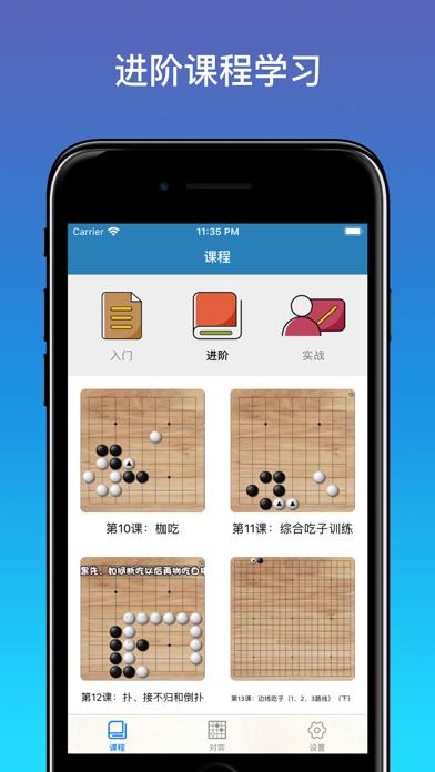 围棋入门教程 - 掌上围棋宝典经典版のおすすめ画像4