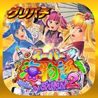 グリパチ(GP) [グリパチ]Pスーパー海物語 IN JAPAN2のアプリ詳細を見る