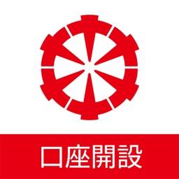 十六銀行口座開設アプリ