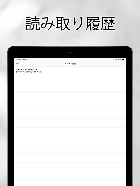 QRコードリーダー - QRコード読み取りのおすすめ画像2