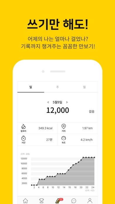 다운로드 캐시워크 - 돈 버는 만보기 Android 용