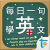每日一句學英文, 正體中文版 - iPhoneアプリ