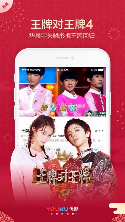 优酷视频-乡村爱情11全网独播 screenshot-6