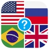 国旗クイズ - フラグを推測