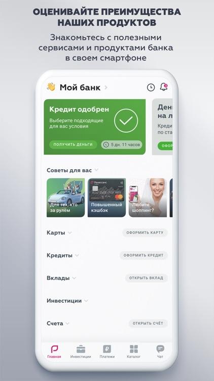 Ренессанс Кредит screenshot-4