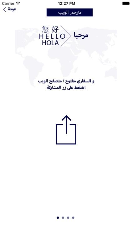 مترجم النت عربي و ترجمة متصفح screenshot-4