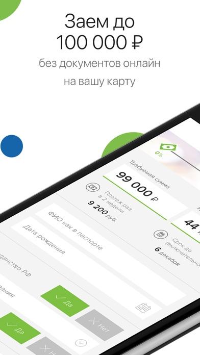 МигКредит Займы онлайнСкриншоты 1