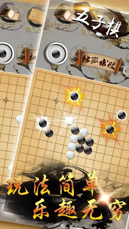 五子棋 - 欢乐五子棋单机版 screenshot-4
