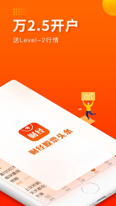 财经资讯_财经股票头条-热点金融资讯要闻 App Download - Android APK