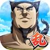 キングダム 乱(キンラン) -天下統一への道- - 無料新作・人気のゲーム iPad