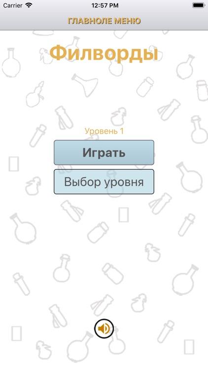 Филворды - Найди слова screenshot-5
