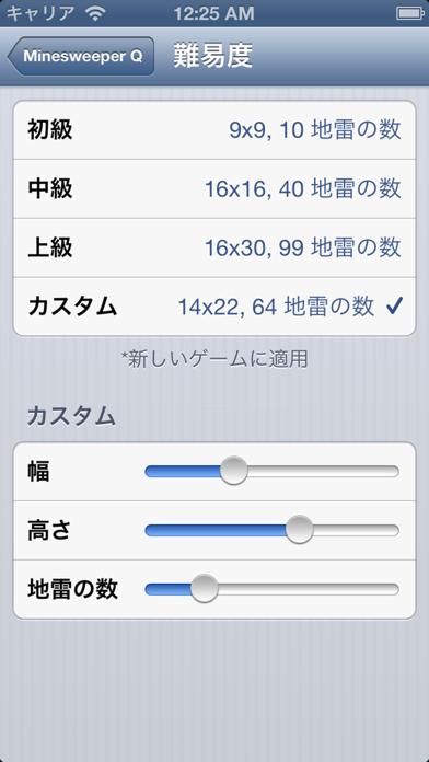 マインスイーパQ ScreenShot4