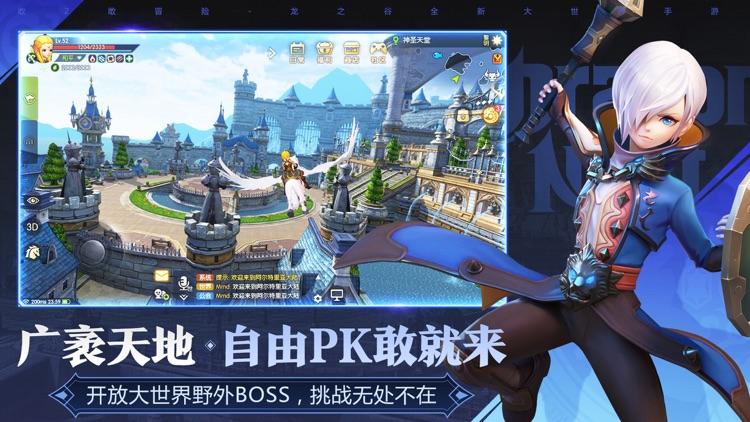 龙之谷2 screenshot-3
