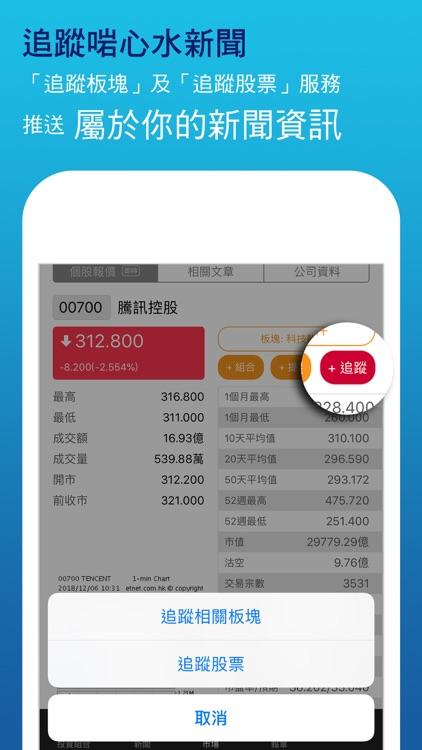 香港經濟日報 screenshot-3