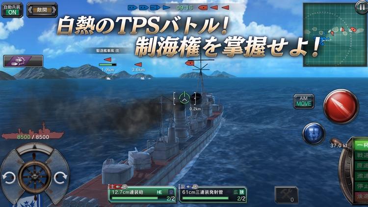 艦つく - Warship Craft - screenshot-3