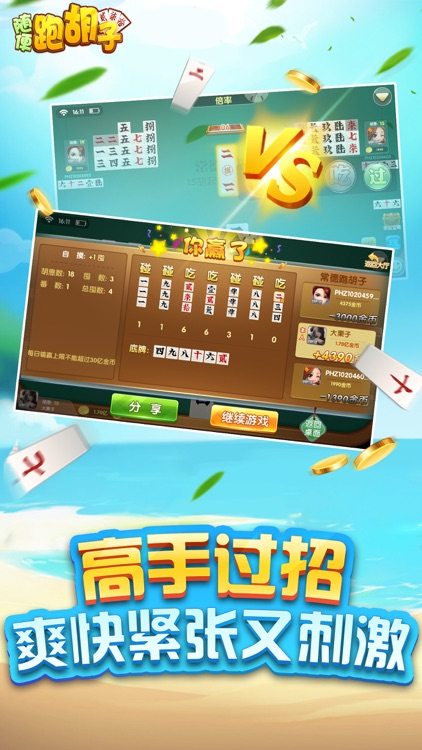 跑胡子-正宗字牌合集 screenshot-3