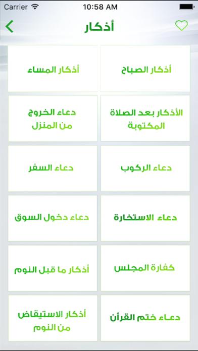 حياة إف إم - Hayat FMلقطة شاشة3