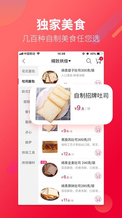大润发优鲜-优品质 鲜生活 screenshot-4