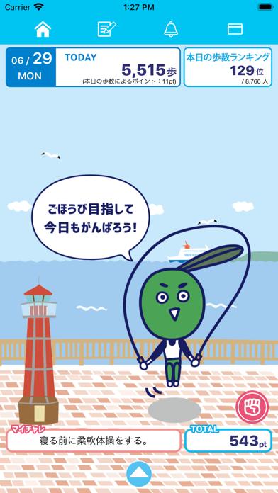 香川県の健康アプリ「マイチャレかがわ」のおすすめ画像1