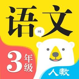 小学语文三年级下册上册 - 人教版语文课本学习点读app