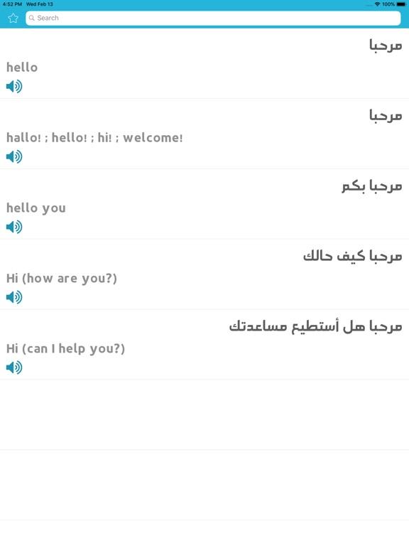 قاموس إنجليزي عربي بدون انترنت screenshot 10