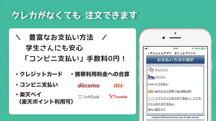 写真プリント・現像 『さくっとプリント』 screenshot-3