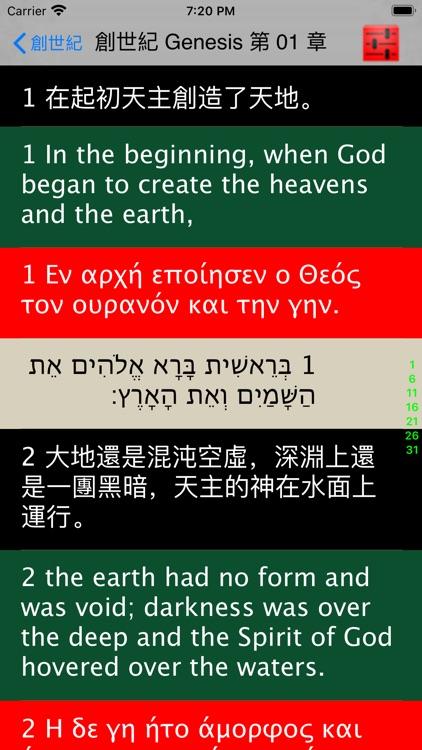 思高聖經粵語 Sigao Cantonese Bible screenshot-3