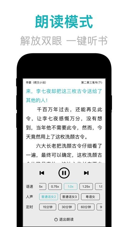 小说阅读器-全网精彩小说追更神器 screenshot-6