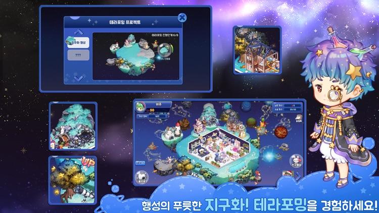 마이플래닛 - 세상에 하나뿐인 나만의 행성 꾸미기 screenshot-4