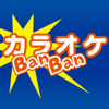 カラオケBanBan公式アプリ