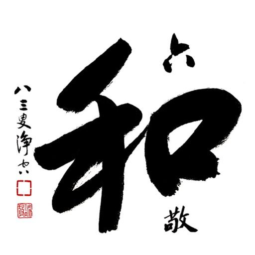Chin Kung Fa Shi