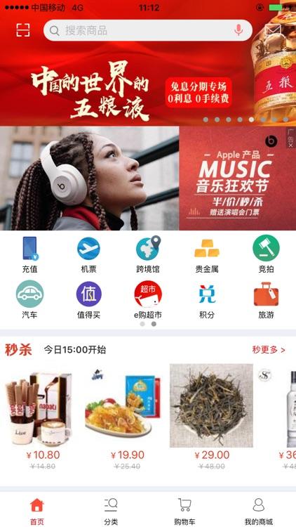 融e购 screenshot-0