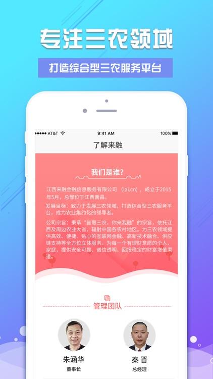 来融金服 screenshot-3