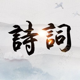 古诗词典-唐诗三百首鉴赏大全