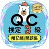 qc2021試験対策