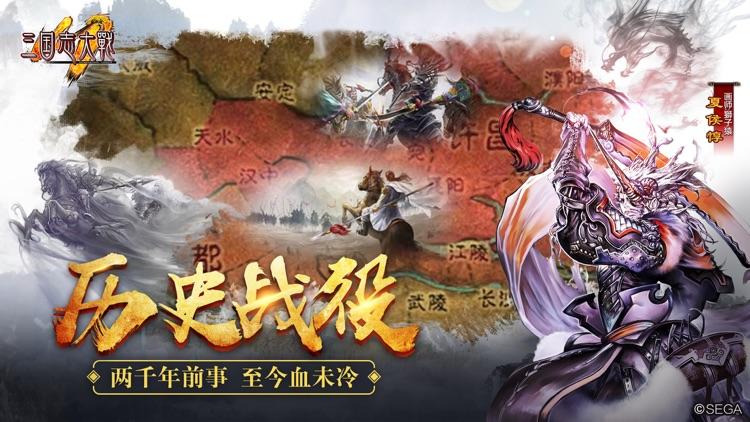 三国志大战M screenshot-6