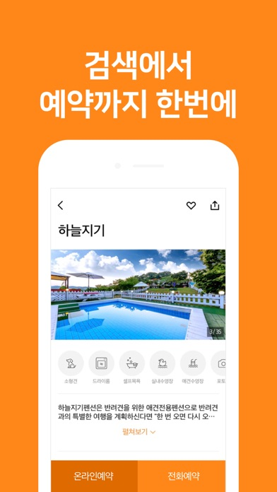 반려생활 app image