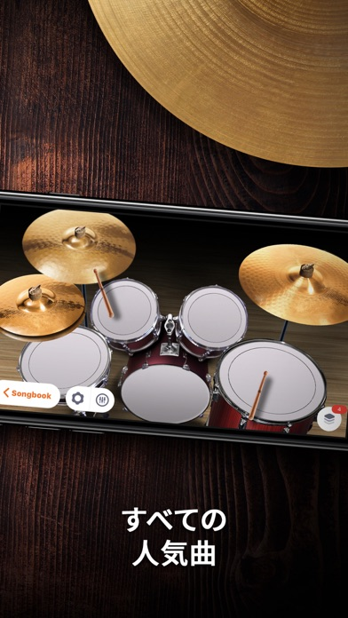 WeDrum - ドラム、ドラムパッドゲーム、ドラムセットスクリーンショット