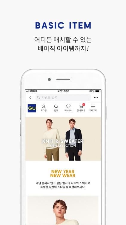 GU Korea screenshot-4