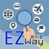 EZ WAY 易利委 - ビジネスアプリ