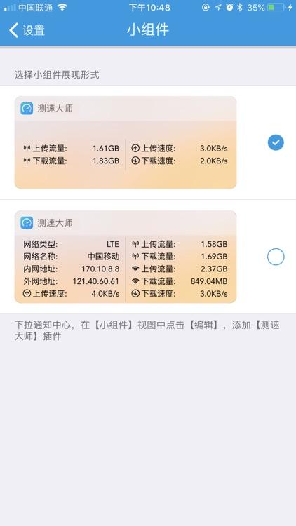 测速大师-无线宽带测网速 screenshot-6